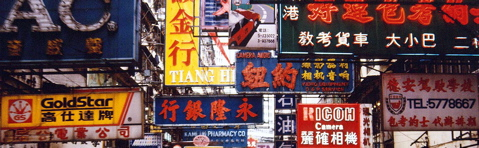 http://www.overseaspropertymall.com/wp-content/uploads/2008/02/hkg-hong-kong-advertising.jpg